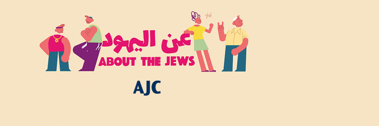 "Graphic displaying AJC ""About the Jews"" logo written in both English and Arabic"