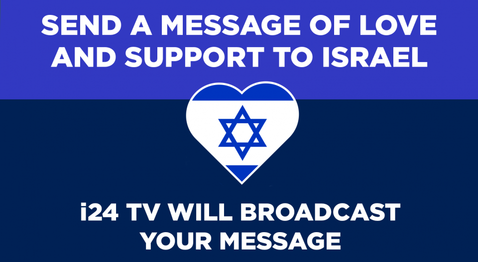 Send a Message of Love and Support to Israel - i24 TV will Broadcast Your Message