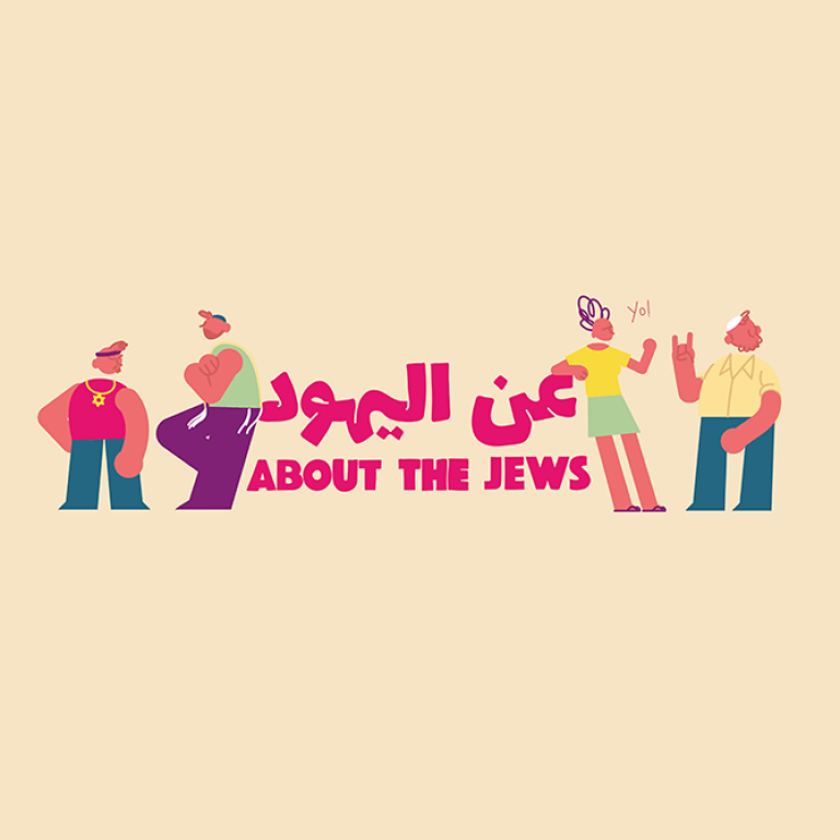 About the Jews - written in pink in English and Arabic